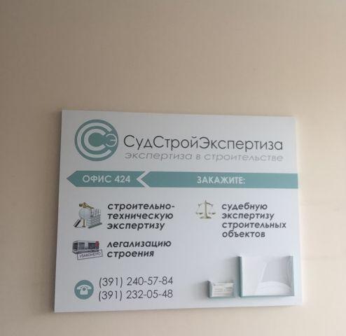 Мы находимся на 4 этаже ул. Академика Вавилова, 1 (г. Красноярск)