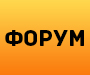 """Новости по проекту федеральному закону """"О судебно-экспертной деятельности в РФ"""" - последнее сообщение от """"admin"""""""